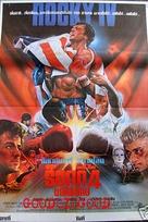 Rocky IV - Thai Movie Poster (xs thumbnail)