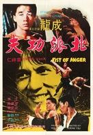 Eagle Shadow Fist - Hong Kong Movie Poster (xs thumbnail)