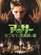 Arthur et les Minimoys - Japanese Movie Poster (xs thumbnail)