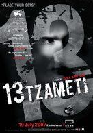 13 Tzameti - Thai Movie Poster (xs thumbnail)