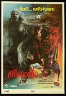 The Unnamable - Thai Movie Poster (xs thumbnail)