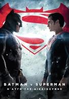 Batman v Superman: Dawn of Justice - Greek Movie Cover (xs thumbnail)