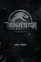 Jurassic World: Fallen Kingdom - South Korean Movie Poster (xs thumbnail)