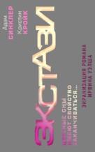 Irvine Welsh's Ecstasy - Russian Logo (xs thumbnail)