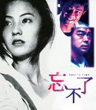 Mong bat liu - Chinese poster (xs thumbnail)