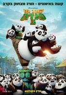 Kung Fu Panda 3 - Israeli Movie Poster (xs thumbnail)