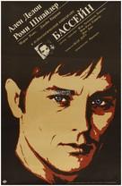 La piscine - Russian Movie Poster (xs thumbnail)