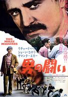The Molly Maguires - Japanese Movie Poster (xs thumbnail)