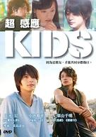 Kids - Hong Kong Movie Cover (xs thumbnail)