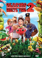 Cloudy with a Chance of Meatballs 2 - Russian DVD cover (xs thumbnail)