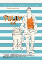 Tully - Thai Movie Poster (xs thumbnail)