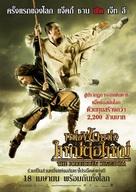 The Forbidden Kingdom - Thai Movie Poster (xs thumbnail)
