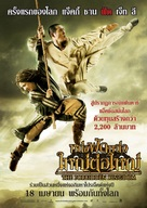 The Forbidden Kingdom - Thai Movie Poster (xs thumbnail)