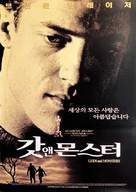Gods and Monsters - South Korean poster (xs thumbnail)