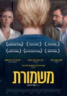 Jusqu'à la garde - Israeli Movie Poster (xs thumbnail)