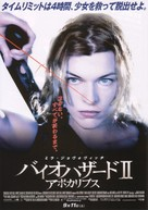Resident Evil: Apocalypse - Japanese Movie Poster (xs thumbnail)