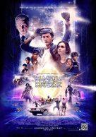 Ready Player One - Estonian Movie Poster (xs thumbnail)