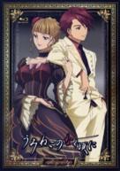 """Umineko no naku koro ni"" - Japanese Blu-Ray movie cover (xs thumbnail)"