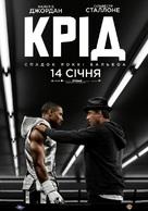 Creed - Ukrainian Movie Poster (xs thumbnail)