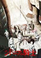 """""""Sidonia no Kishi"""" - Japanese Movie Poster (xs thumbnail)"""