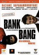 Bank Bang - Greek Movie Cover (xs thumbnail)