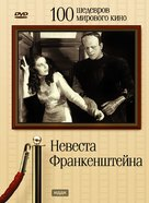 Bride of Frankenstein - Russian DVD cover (xs thumbnail)