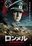 Rommel - Japanese DVD movie cover (xs thumbnail)
