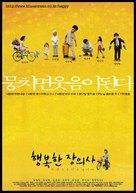 Haengbokhan jangeuisa - South Korean Movie Poster (xs thumbnail)