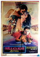 Salaam Bombay! - Indian Movie Poster (xs thumbnail)