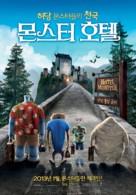 Hotel Transylvania - South Korean Movie Poster (xs thumbnail)