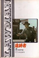 Lawman - Japanese Movie Cover (xs thumbnail)