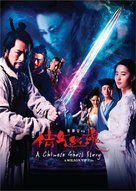 Sien nui yau wan - Movie Poster (xs thumbnail)