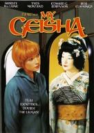 My Geisha - DVD movie cover (xs thumbnail)