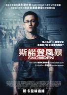 Snowden - Hong Kong Movie Poster (xs thumbnail)