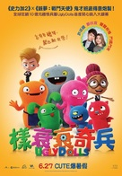 UglyDolls - Hong Kong Movie Poster (xs thumbnail)