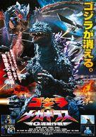 Gojira tai Megagirasu: Jî shômetsu sakusen - Japanese Movie Poster (xs thumbnail)
