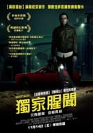 Nightcrawler - Taiwanese Movie Poster (xs thumbnail)