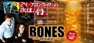 """Bones"" - Japanese Movie Poster (xs thumbnail)"