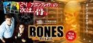 """Bones"" - Japanese Movie Poster (xs thumbnail)"
