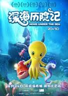 Deep - Chinese Movie Poster (xs thumbnail)