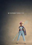 Toy Story 4 - Ukrainian Movie Poster (xs thumbnail)