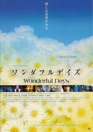 Wonderful Days - Japanese Movie Poster (xs thumbnail)