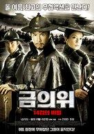 Gam yee wai - South Korean Movie Poster (xs thumbnail)