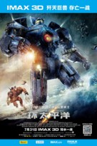 Pacific Rim - Chinese Movie Poster (xs thumbnail)