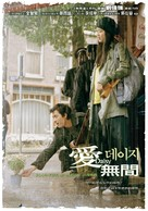 Daisy - Taiwanese poster (xs thumbnail)