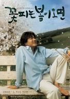 Ggotpineun bomi omyeon - South Korean Movie Poster (xs thumbnail)