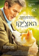 Hachiko: A Dog's Story - Israeli Movie Poster (xs thumbnail)