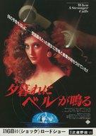 When a Stranger Calls - Japanese Movie Poster (xs thumbnail)