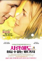 Perfect Opposites - South Korean Movie Poster (xs thumbnail)