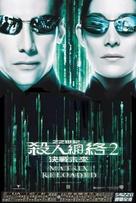 The Matrix Reloaded - Hong Kong Teaser movie poster (xs thumbnail)